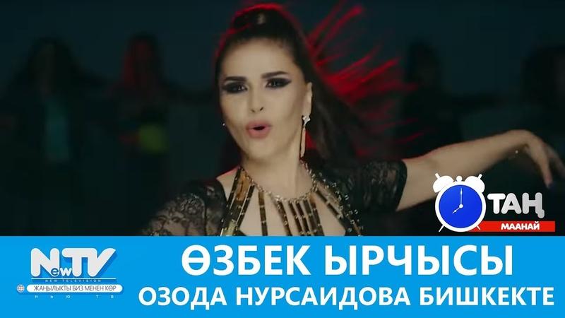 Өзбек ырчысы Озода Нурсаидова Бишкекте Таң маанай