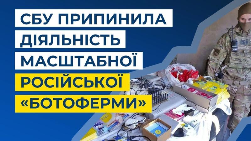 СБУ припинила діяльність ще однієї російської «ботоферми» Україна Крим Донбас СБУ роССия ВК бот троль фейк руССкий