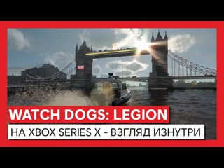 WATCH DOGS: LEGION - НА XBOX SERIES X - ВЗГЛЯД ИЗНУТРИ