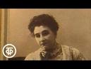 Мария Ермолова. К 130-летию со дня рождения. Малый театр 1988