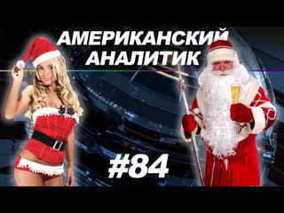 Стих или сесть на колени  старику? Дед Мороз против Санты | Американский аналитик # 84