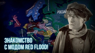 Hearts of Iron 4 Red Flood | Первое знакомство с модом!