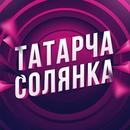 Татар Музыкасы