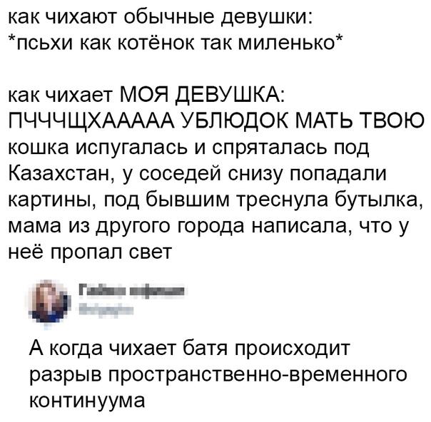 Анекдот Про Чихнула