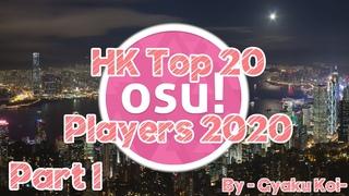 【Osu! HK】Hong Kong Top 20 Players 2020【Part 1】