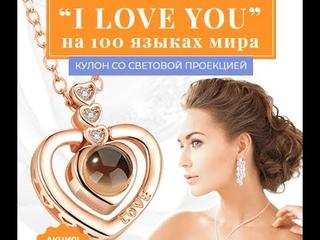 Кулон сердце с надписью I love you на 100 языках Подарок ко дню влюбленных