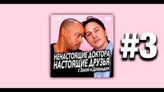 #3 Fake Doctors, Real Friends на русском / Ненастоящие врачи, настоящие друзья