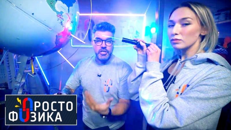 Свет и тень ПРОСТО ФИЗИКА с Алексеем Иванченко