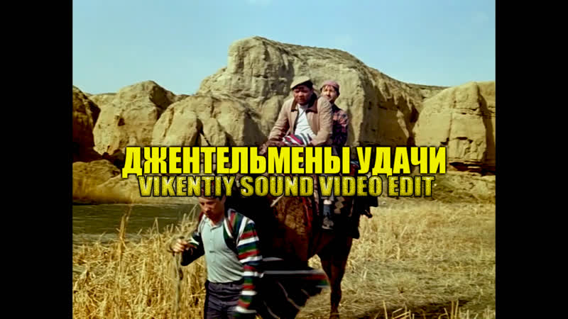 Джентльмены Удачи The Prodigy Stand Up Vikentiy Sound Video EdiT 2020