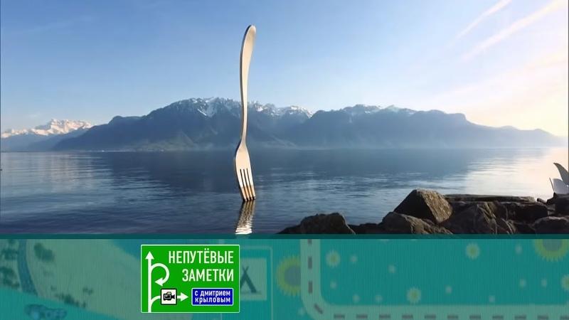 Непутевые заметки Швейцария прогулка по Цюриху Выпуск от 20 05 2018