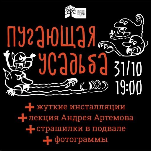 Афиша Самара 31.10 Пугающая усадьба