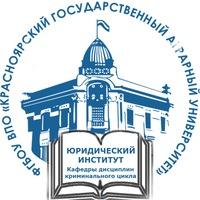 Логотип Кафедры дисциплин криминального цикла ЮИ КрасГАУ