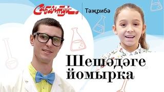 Тәҗрибә: вакуум / Интересные опыты для детей / Эксперимент