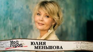 Юлия Меньшова об Олеге Ефремове, своей знаменитой семье и возможностях 90-х