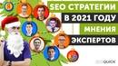SEO Стратегии в 2021 году - Мнения 7 SEO экспертов