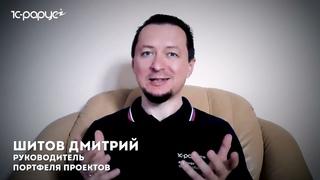 1C-RarusTechDay 2021: приглашение от Дмитрия Шитова
