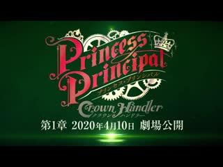 Princess principal   принцесса-шпионка 1 фильм.