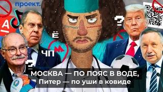 Чё Происходит #71 | Драка за вакцину, Лебедев и Альфа-банк устроили скандал, наводнение в Москве