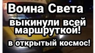 Воина Света ВЫКИНУЛИ ВСЕЙ МАРШРУТКОЙ!! в КОСМОС