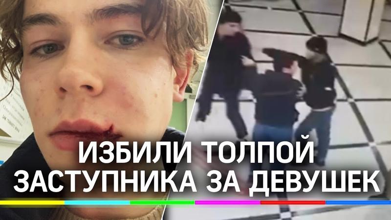 Избили потому что заступился за девушек видео из Екатеринбурга