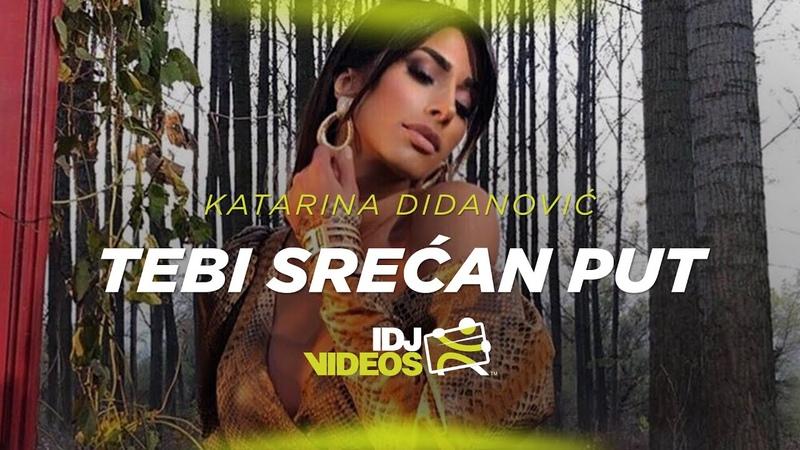 Катарина Дидановић - Теби срећан пут