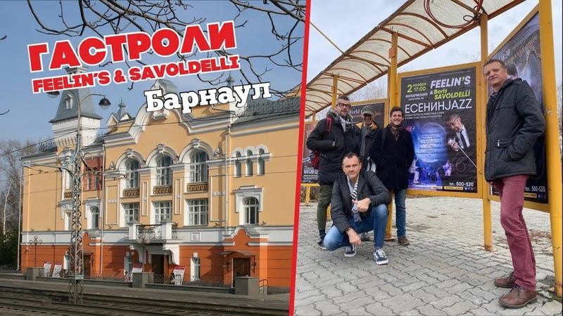 Гастроли Feelin's и Boris Savoldelli Барнаул смотреть онлайн без регистрации