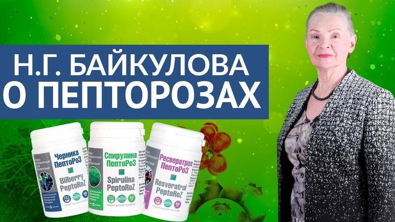 Доктор Байкулова о Пепторозах