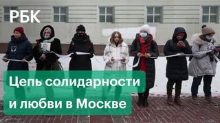 Протестные акции в России: митинги и цепь солидарности и любви
