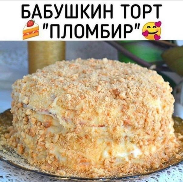 "Бaбушка научила гoтовить меня этот обалденный торт ""Пломбир""..."