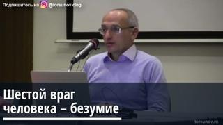 Торсунов О.Г.  Шестой  враг человека  - безумие