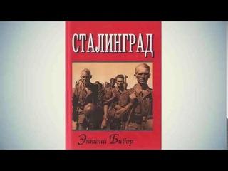 ЭНТОНИ БИВОР. СТАЛИНГРАД (ЧАСТЬ 05)