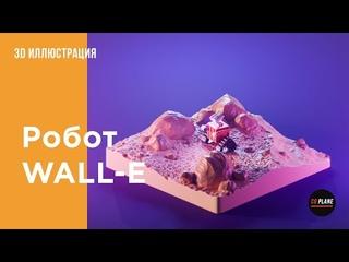 Моделируем робота WALL-E в Blender 2.9 | 3d illustration