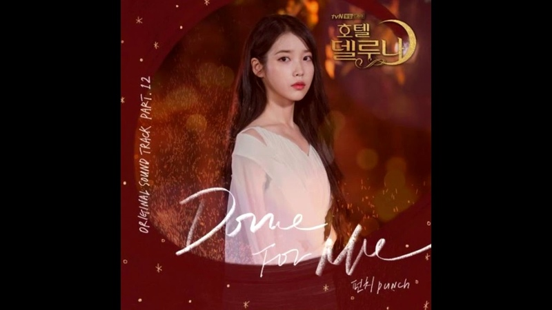 펀치 (Punch) - Done For Me l 호텔델루나 OST Part.12 (Hotel DelLuna OST)ㅣ가사ㅣ