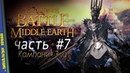 Прохождение The Lord of the Rings: The Battle for Middle-earth | 7