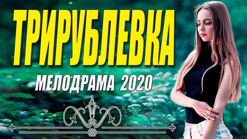 Блестящий стопроцентный свежак 2020 [[ ТРИРУБЛЕВКА ]] Русские мелодрамы 2020 новинки HD 1080P