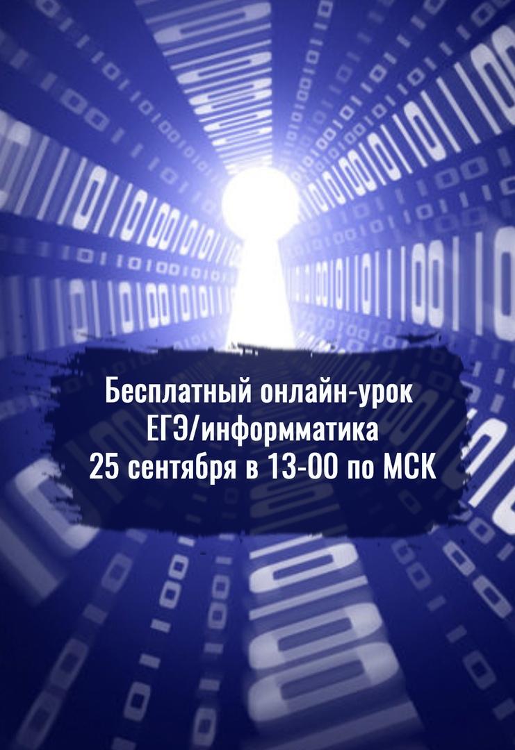 Афиша Улан-Удэ Бесплатный онлайн-урок ЕГЭ/информатика