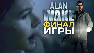 Финал - Писатель - Русская озвучка - Alan Wake - Эпизод 8(PC Gameplay)