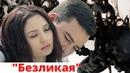 Безликая узбекфильм на русском языке