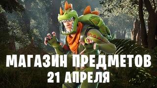 ⏰ Магазин Предметов Фортнайт 21 апреля  обзор на новые скины fortnite
