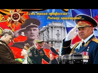 КО ДНЮ ЗАЩИТНИКА ОТЕЧЕСТВА - ВЛАДИМИР КУРСКИЙ - ОФИЦЕР.