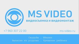 MS VIDEO / Рекламный ролик