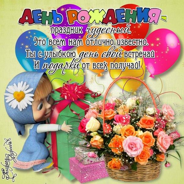 Поздравления с днем рождения доченьки для мамы 6 лет