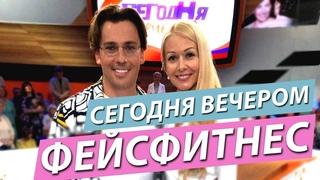 ФЕЙСФИТНЕС ЕЛЕНА КАРКУКЛИ в программе Сегодня вечером с Максимом Галкиным. Упражнения для лица