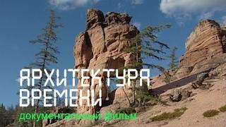 Ленские столбы, плато Анабар, гора Мань-Пупу-Нёр. Уникальные памятники природы.