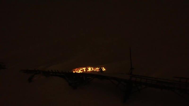 Мост Живи общественная акция в честь восстановления Белорецкого деревянного п