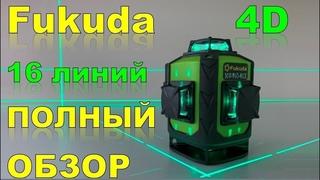 ЧЕСТНЫЙ обзор на 4D лазерный уровень Fukuda MW-94D-4GX