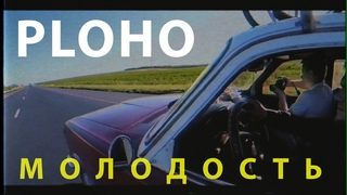 Ploho - Молодость (Lyric Video Eng)