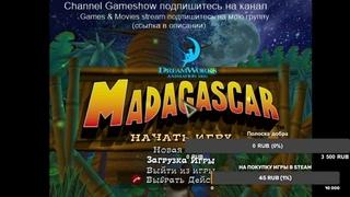 Мадагаскар LIVE #12 (MINI-GAMES FINAL) || Стрим игры Мадагаскар || ДОНАТ || С вас подписка