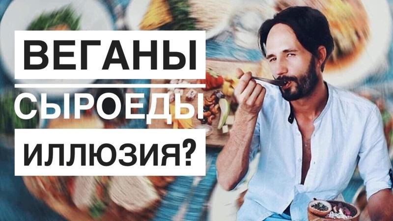 Вегетарианство Веганы и Духовное Развитие Сергей Финько