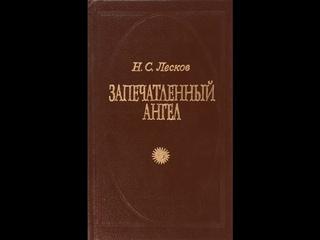 к 190 летию со дня рождения русского писателя Н. С. Лескова